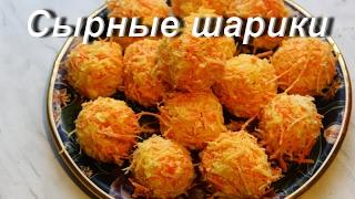 Сырные шарики/ Салат из моркови с сыром/.