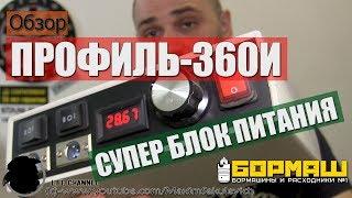 Обзор Импульсного блок питания ПРОФИЛЬ-360И от БОРМАШ