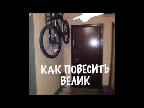 Как повесить велосипед чтобы не украли!? Кронштейн своими руками.