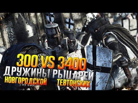 300 Дружины VS 3400 Рыцарей Тевтонского Ордена