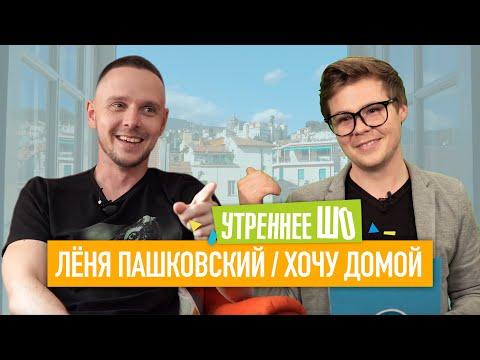 "Утреннее ШО #1 - Лёня Пашковский, автор блога ""Хочу домой"""