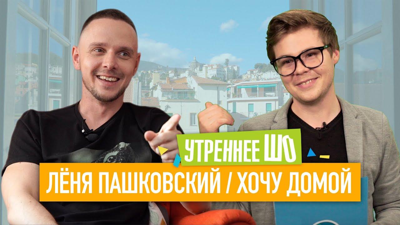 Утреннее ШО #1 - Лёня Пашковский, автор блога