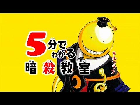 週刊少年ジャンプで大好評連載中! 『暗殺教室』W映像化&12巻発売記念告知PV TVアニメ「暗殺教室」公式サイト http://www.ansatsu-anime.com/ 映画『...