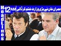 Imran Khan takes another Big Decision | Headlines 12 AM | 14 September 2018 | Dunya News