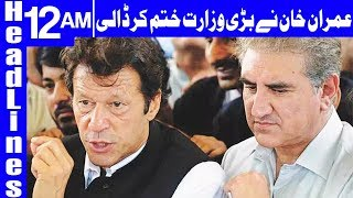 Imran Khan takes another Big Decision | Headlines 12 AM | 14 September 2018 | Dunya News