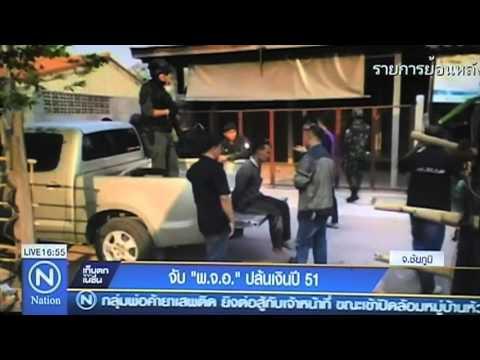 ชัยภูมิ//ทหารตำรวจสืบภาค3-2ชลบุรีรวบตัว พันจ่าเอก ทหารเรือ สัตหีบ คดีปล้นรถขนเงินแซมโก้