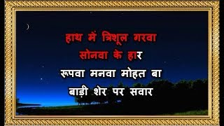 Baadi Sher Par Sawar - Karaoke - Manoj Tiwari - Bhojpuri Devi Geet