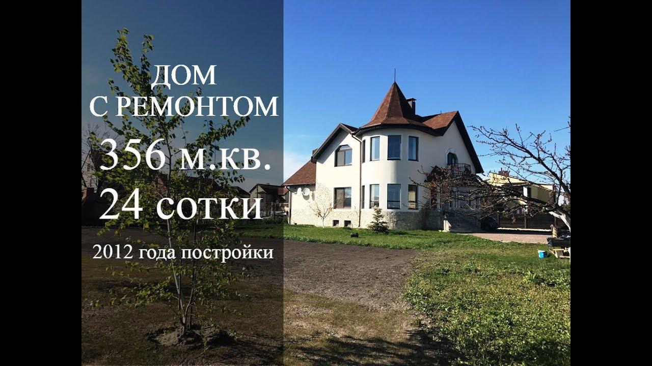 Купить загородный дом в пгт. Юбилейное (г. Днепропетровск) - YouTube