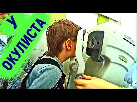 Прием врача окулиста офтальмолога, проверка зрения у детей