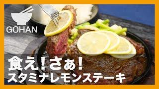 スタミナレモンステーキのご紹介です! 29日!ニク!肉の日だ!けど暑す...