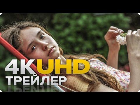 Уна (2017) — Русский трейлер [4K UHD (Ultra HD)] | Триллер/Драма (18+) | Руни Мара