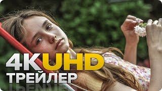Уна - Трейлер (Русский) 2017 ULTRA HD 4K