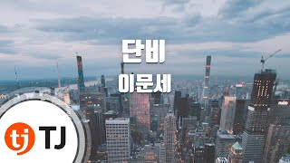 [TJ노래방] 단비 - 이문세(Lee, Moon-Sae) / TJ Karaoke