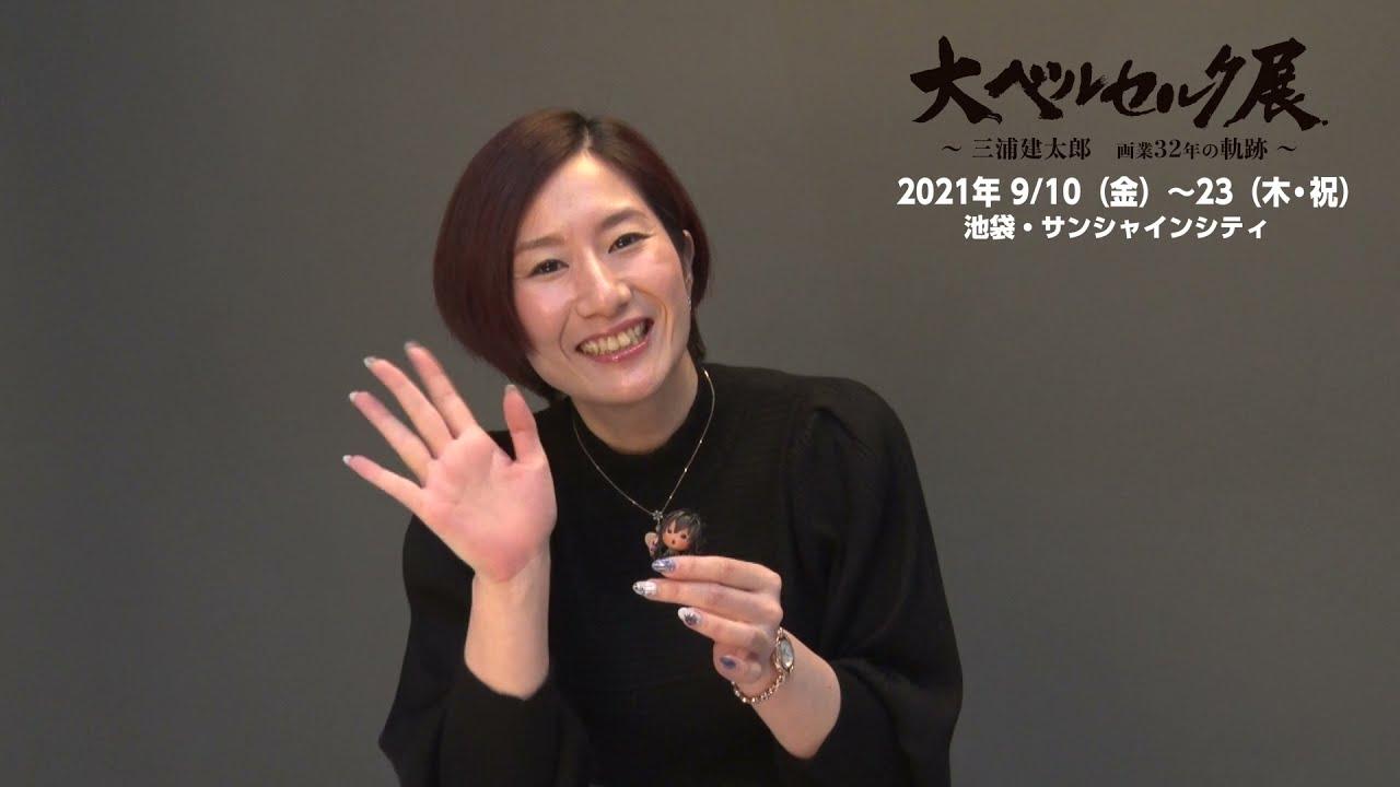 【大ベルセルク展】行成とあ ビデオメッセージ【2021/9/10~9/23開催@池袋サンシャインシティ】