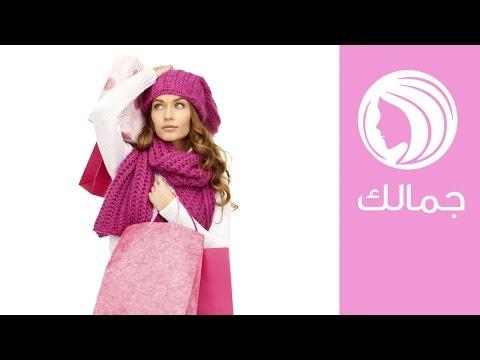 موضة ملابس شتاء 2015 | موضة الألوان لشتاء 2015 | Fall/Winter 2014/2015 Fashion Trends  | جمالك