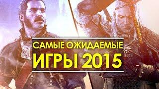 20 САМЫХ ОЖИДАЕМЫХ ИГР 2015 ГОДА | по версии TVG!