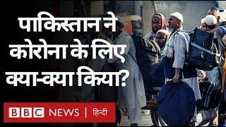 Corona Virus को लेकर Pakistan क्या-क्या कर रहा है? (BBC Hindi)