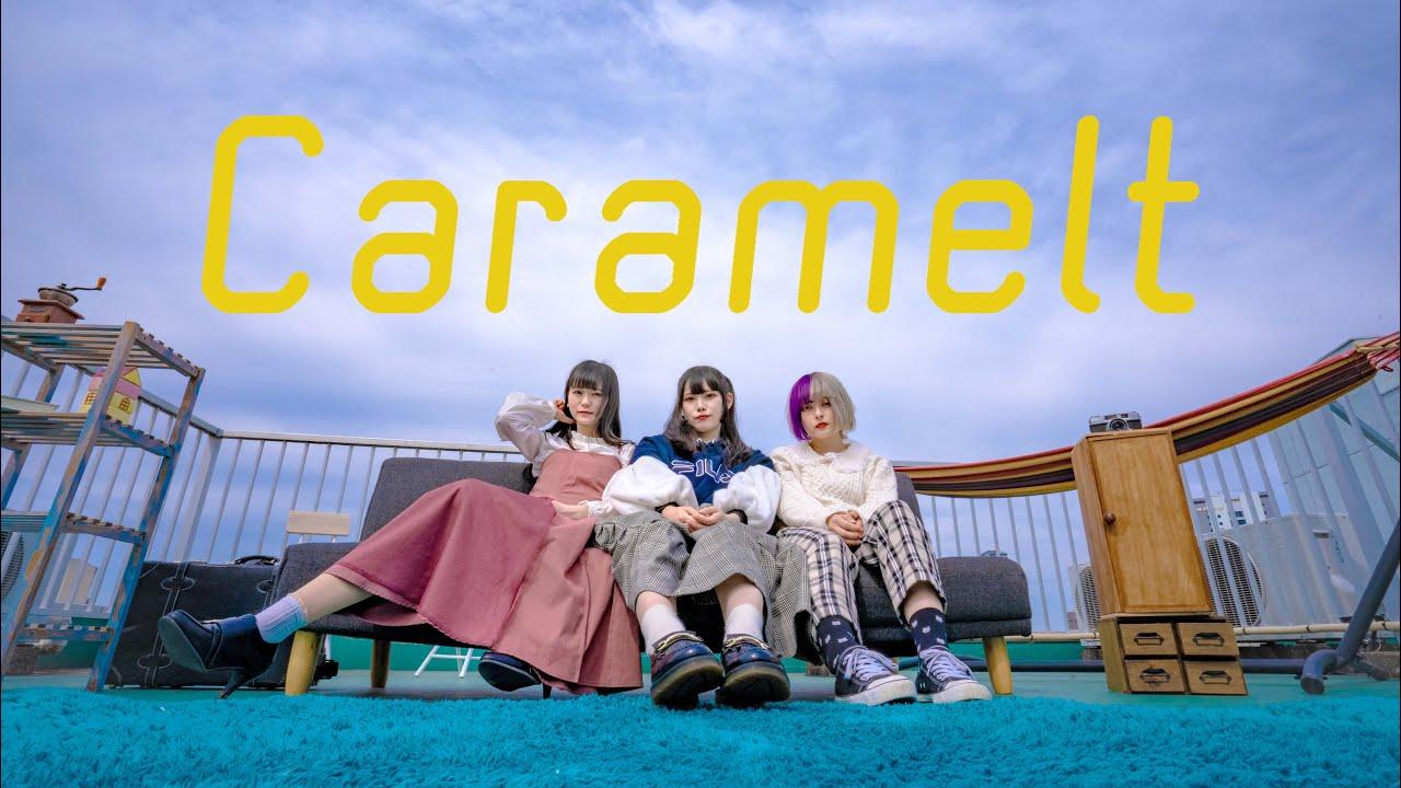 ピューパ!! (Pupa!!) – Caramelt