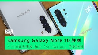 Samsung Galaxy Note 10再唔係以前嘅Galaxy Note😢|Samsung Galaxy Note 10 評測|Anson Cheung