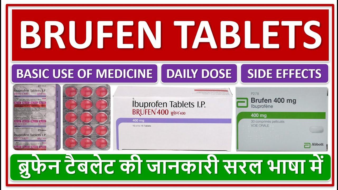 BRUFEN 400, Brufen 400 mg Tablets, Use, Side effects, Dose, ब्रुफेन टैबलेट की जानकारी सरल भाषा में,