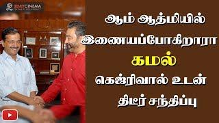 Kamal Haasan to join AAP? Meets Arvind Kejriwal today! 2DAYCINEMA.COM