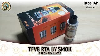 TFV8 RTA by Smok. Я твой RDA шатал