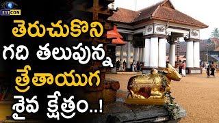 తెరుచుకొని గది తలుపున్న త్రేతాయుగ శైవ క్షేత్రం వైకోం మహాదేవ దేవాలయం - The Vaikom Mahadeva Temple..!