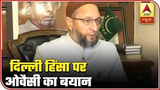 Asaduddin Owaisi Condemns Delhi Violence, Says It's Failure Of BJP | ABP News
