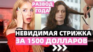 РАЗВОД ОТ ПАРИКМАХЕРА НЕВИДИМАЯ СТРИЖКА ЗА 1500 В ЛЮКС САЛОНЕ