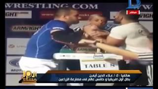 العاشرة مساء| لاعب مصري يفوزعلى لاعب إسرائيلي في بطولة العالم لمصارعة الزراعين