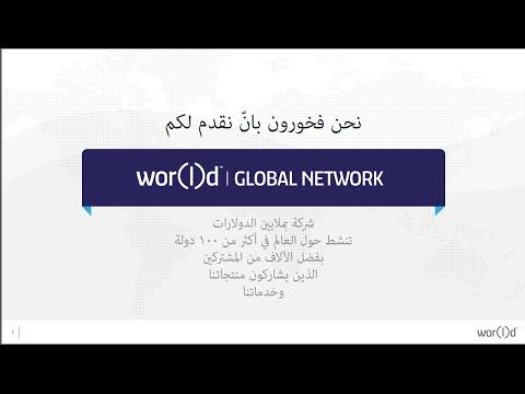عرض لشركة world global netwerk بتاريخ :2015/04/07 الجزائر -khenchela-