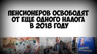 видео Пенсионная революция в Украине: кому планируют выдавать две пенсии