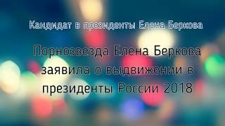 Порнозвезда Елена Беркова заявила о выдвижении в президенты России 2018