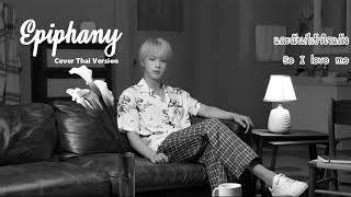 [Thai Ver.] Jin (BTS) - INTRO : Epiphany l Cover by GiftZy