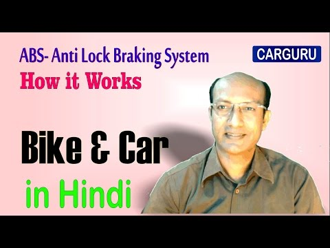 How ABS Anti Lock Braking System works, हिन्दी में, CARGURU How abs works in car & Bike.