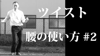 ハウスダンスの基礎・基本 【初心者のためのステップ講座】 ツイスト 腰...