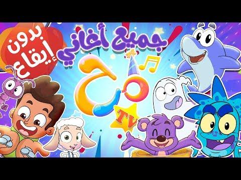 Marah Tv - قناة مرح جميع أغاني مرح(بدون إيقاع)