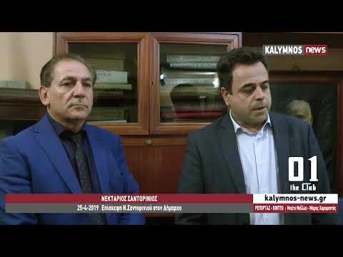 25-4-2019 Επίσκεψη του Νεκτάριου Σαντορινιού στον Δήμαρχο