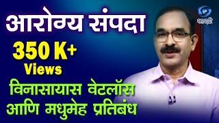 Dr. Jaganath Vinayak Dixit - Aarogya Sampada - 06 August 2018 - विनासायास वेटलॉस आणि मधुमेह प्रतिबंध
