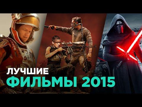 ТОП-10 лучших фильмов 2015 года - Ruslar.Biz