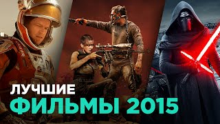 видео Список фильмов 2015 года