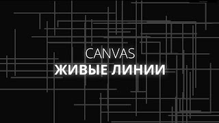 [Canvas] Как сделать анимацию живых линий в HTML5 Canvas