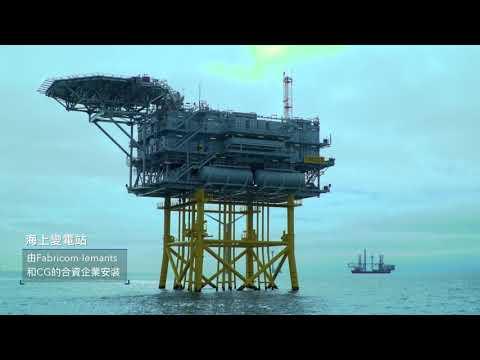 Veja Mate Offshore Wind Farm - 中文 Mandarin Chinese