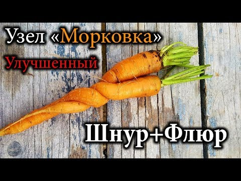 "Узел ""Морковка Улучшенная"" Флюр+Шнур"