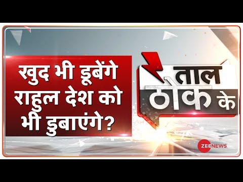 Taal Thok Ke Live: खुद भी डूबेंगे राहुल देश को भी डुबाएंगे? | TTK | Dooms Day Man Rahul | Lok Sabha