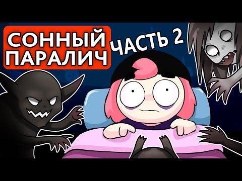 Бессонница И Сонный Паралич [Часть 2] ● Русский Дубляж