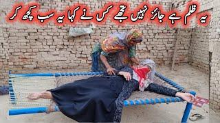 Yay zulm hay jaiz nahi tujhay kis nay kaha tha yay sub kuch kar Helping poor people