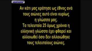 Repeat youtube video Είμαστε Έλληνες Σας ενοχλεί; Το ξέρουμε !