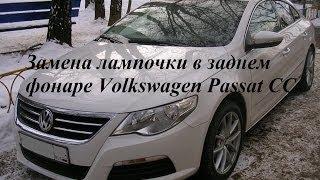 Лампа заднего фонаря Volkswagen Passat CC
