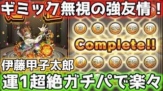 【モンスト】至高の友情パ!『伊藤甲子太郎』を運1周回で即運極!